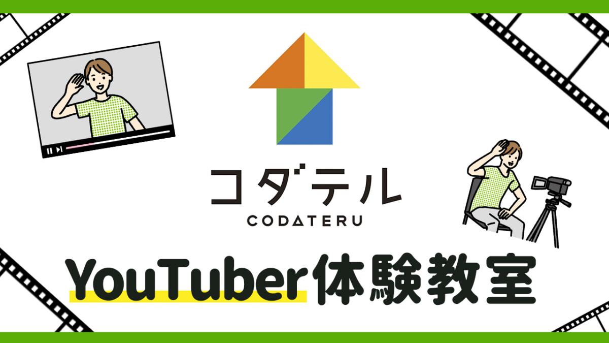 YouTuber体験教室 コダテル