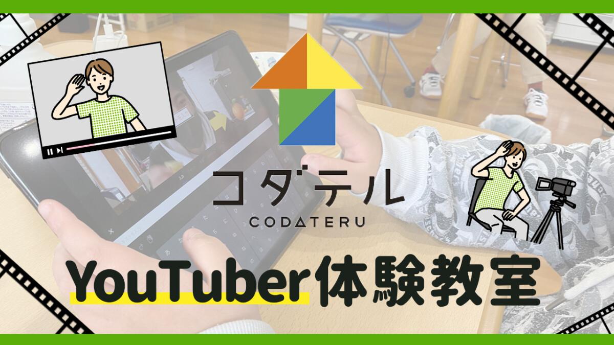 コダテル YouTuber体験教室