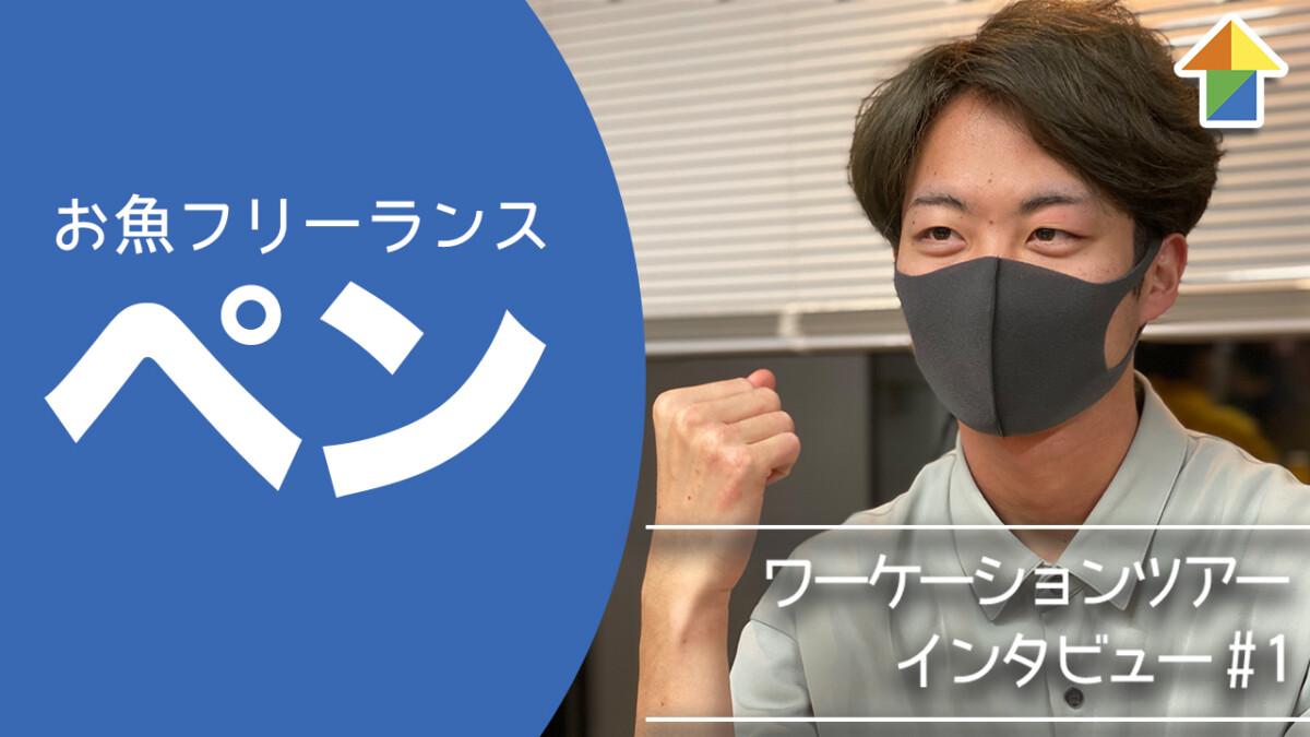 ワーケーションツアー インタビュー お魚フリーランス ペン